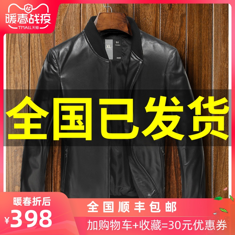 Haining leather garment men's leather sheep leather handsome middle-aged leather jacket thin single coat 2019 new spring and autumn soft