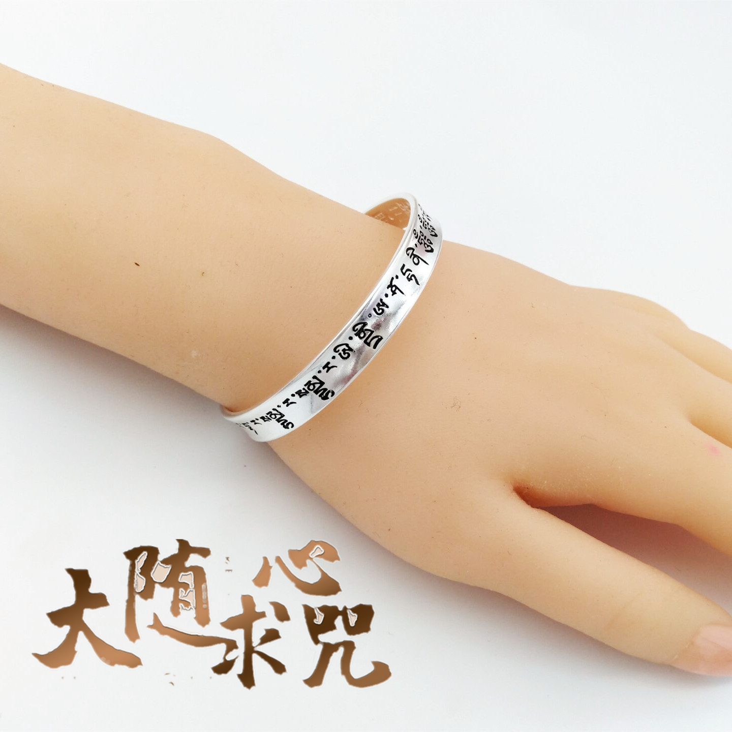 Big with the pursuit of silver bracelet to attract and transport lovers six character truth Heart Sutra 999 national bracelet to send mother health and auspiciousness