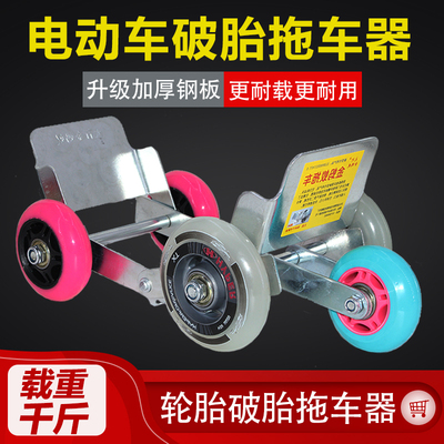 Electric vehicle booster Flat tire pusher artifact Artifact puncture self-rescue trailer Motorcycle moving car moving car carrier