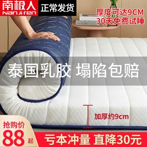 南极人乳胶家用加厚学生宿舍床垫
