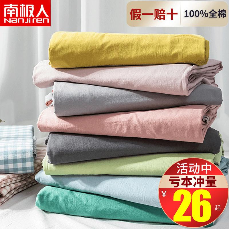 南极人水洗棉床单单件纯色100全棉纯棉学生宿舍单人被单被罩双人2