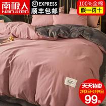 南极人北欧风全棉四件套纯棉网红款床单被套床笠三件套床上用品4