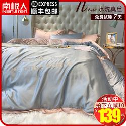 南极人ins风真丝床上轻奢四件套冰丝欧式北欧风裸睡床单被套床笠4