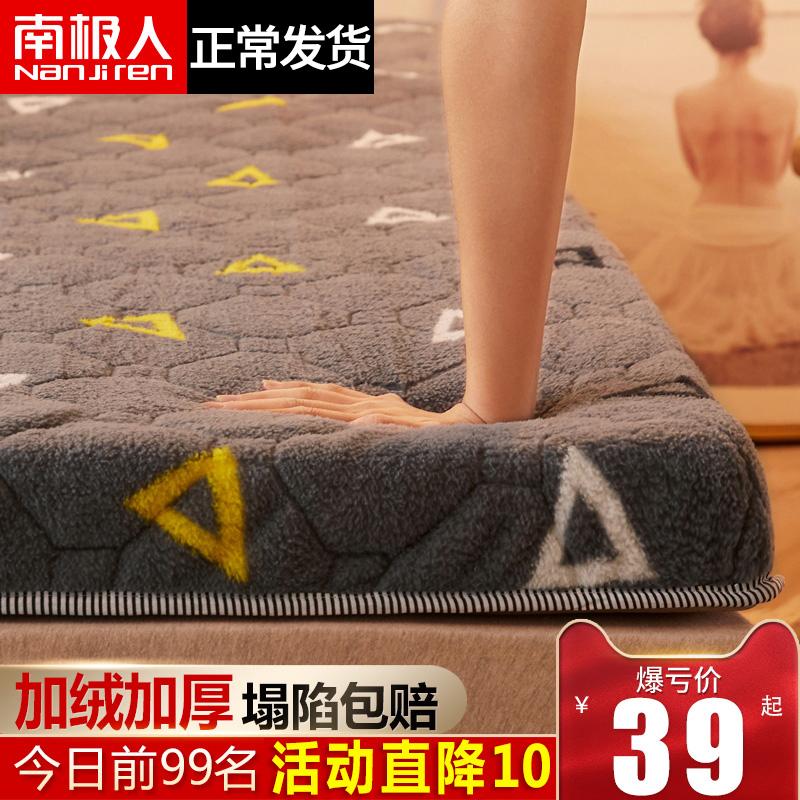 加厚羊羔绒床垫软垫家用榻榻米宿舍单人学生寝室床海绵床褥垫被子