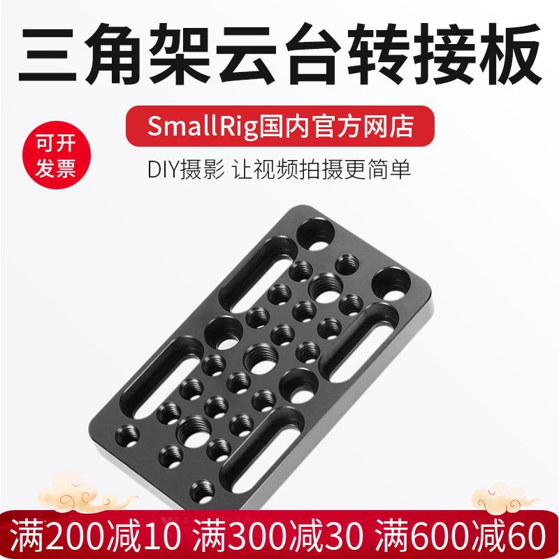 Smorga smallrig tripod pan tilt universal quick mount SLR camera original quick mount plate accessories 1598