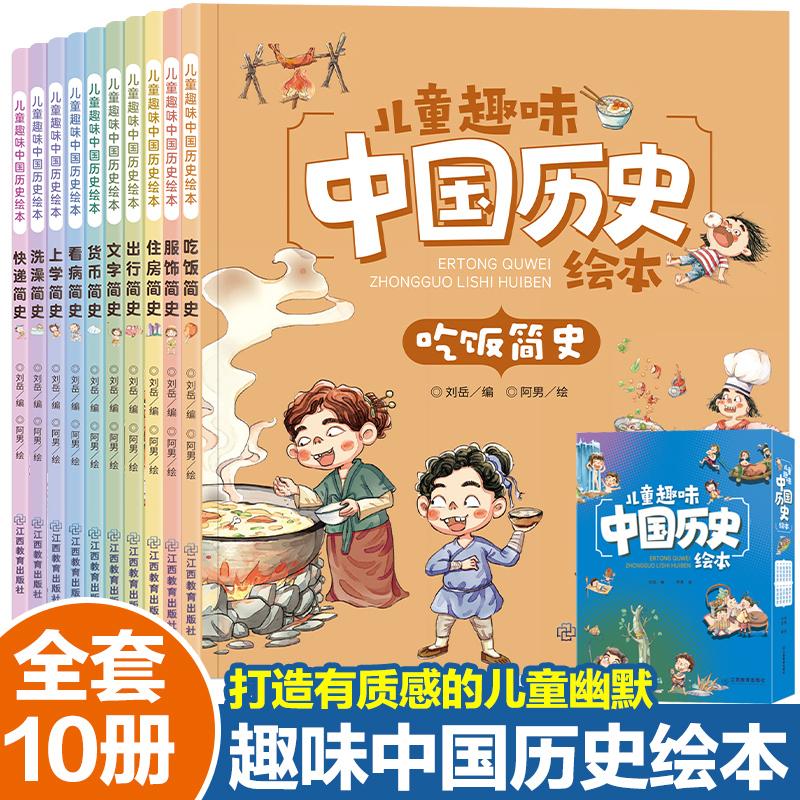 儿童趣味中国历史绘本全10册漫画版幼儿漫画书小学生课外阅读书籍一二三年级课外书老师推荐3-9岁睡前故事古人的生活小百科