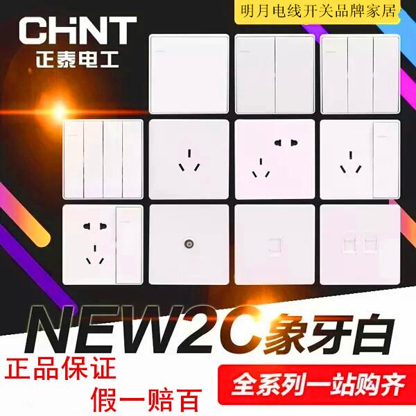 正泰电工新款NEW2C系列 五孔空调16A 象牙白家用86型面板墙壁开关