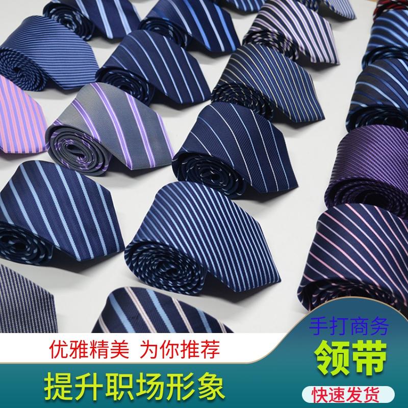 正装领带西服职业结婚新郎学生韩版黑色8cm条纹男士手打商务领带