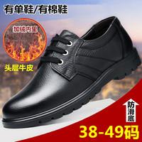 查看男士皮鞋真皮秋冬季棉鞋黑色系带大码45韩版46潮流47休闲48英伦49价格