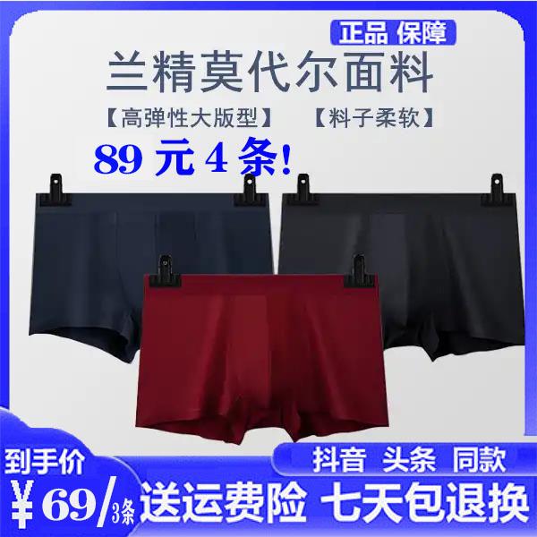 coouzken男士铜离子无痕热贴合内裤3D内档囊袋立体裁剪佳朗服饰店