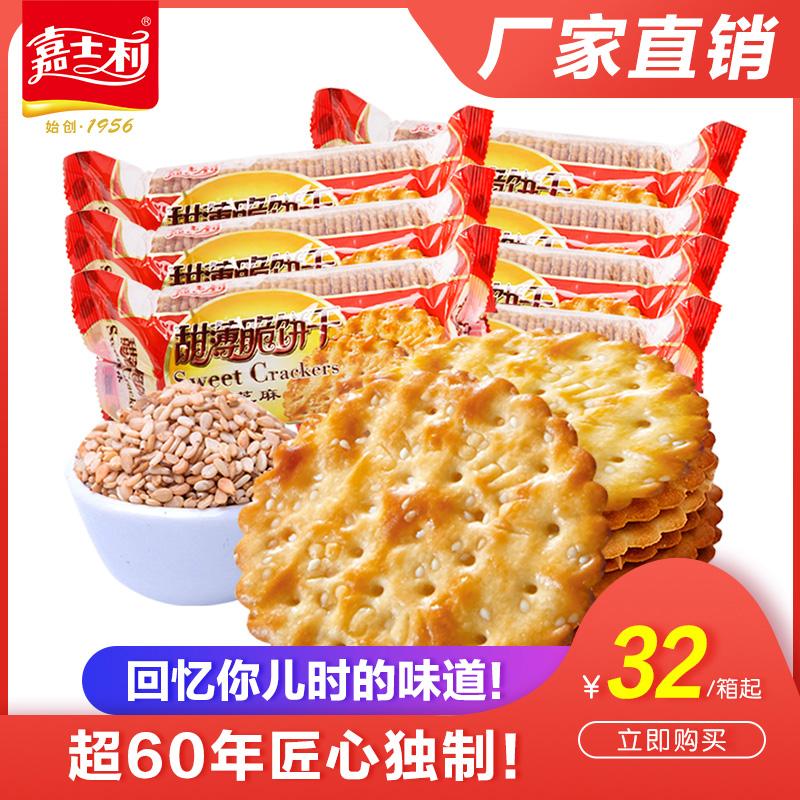 (用5元券)嘉士利甜1505g办公室零食薄脆饼干