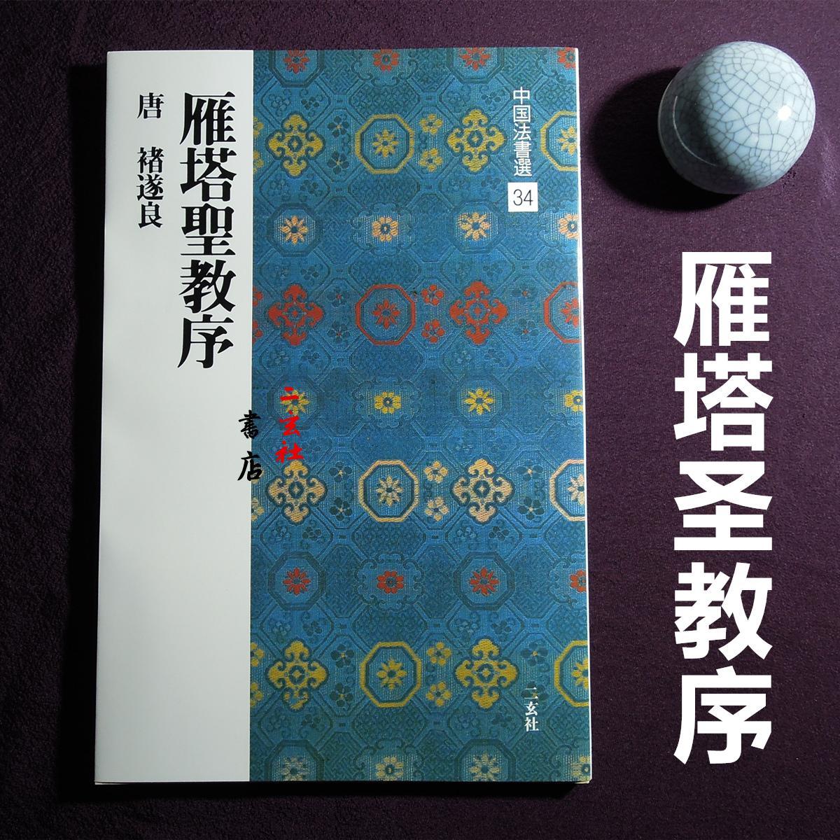 Два таинственный общество китай франция книга выбранный 34 褚 遂 хорошо дикий гусь башня святой учить последовательность восток богатые курамото