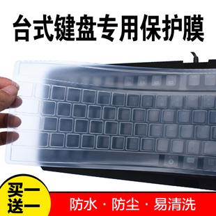 台式 机通用型键盘保护贴膜电脑机械防尘罩套联想戴尔罗技双飞燕HP