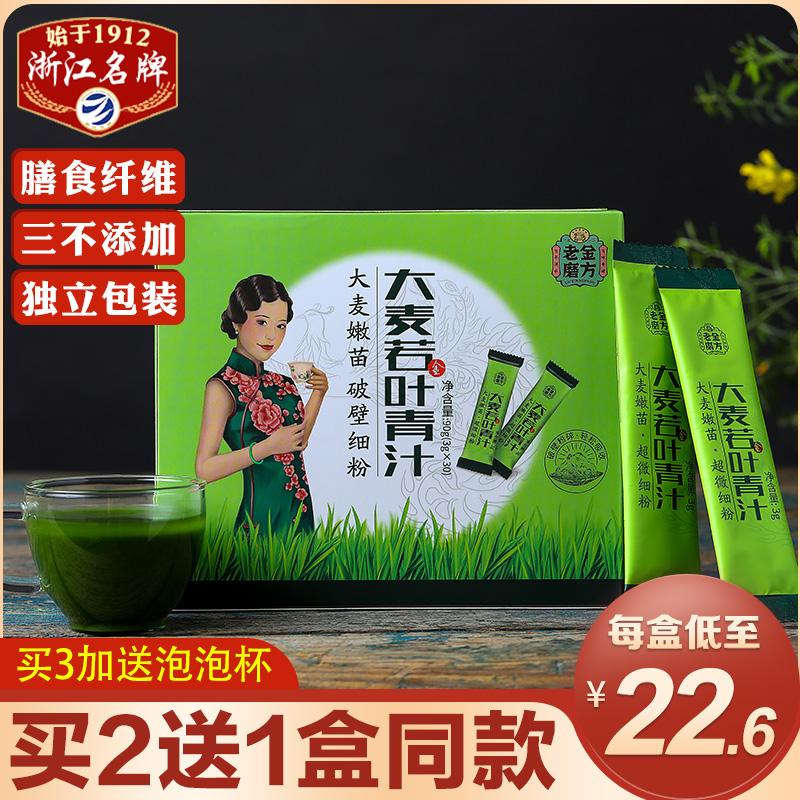 老金磨方纯大麦若叶青汁粉营养代餐非日本蚂蚁抹茶农场清汁肠正品