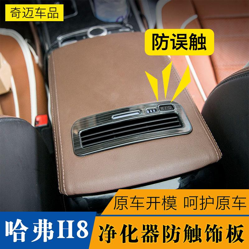 哈弗h8扶手箱净化器开关防触面板 15-18款h8内饰贴片改装 酷斯特