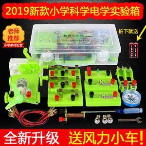 小学四年级下科学电路实验盒小学生小灯泡串并联电学实验器材套装