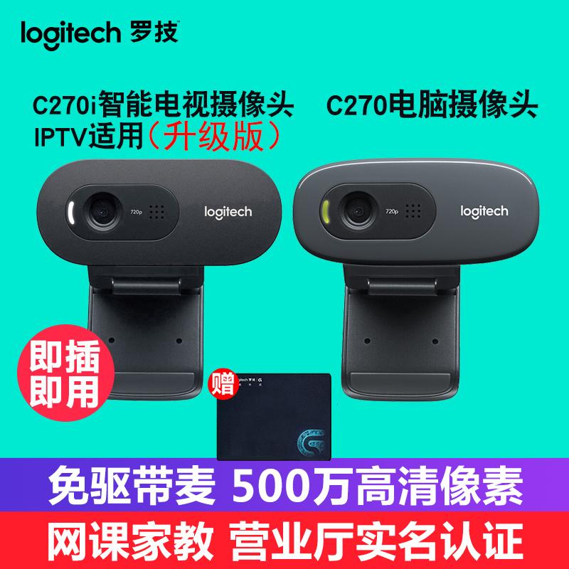 罗技C270/i高清智能电视电脑摄像头 家用免驱麦克风网络摄像头券后83.00元