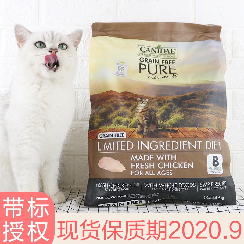 现货卡比无谷鸡肉全猫粮 天然无谷鸡肉低敏感成幼猫粮全猫粮10磅