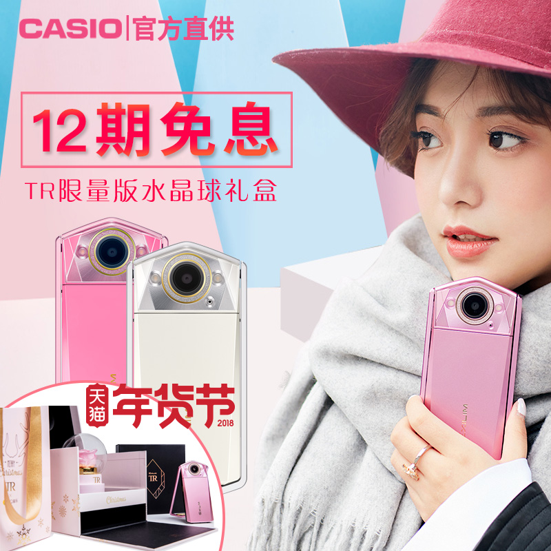 12 interest-free Casio / Casio EX-TR750 Casio tr750 artifact beauty camera selfie