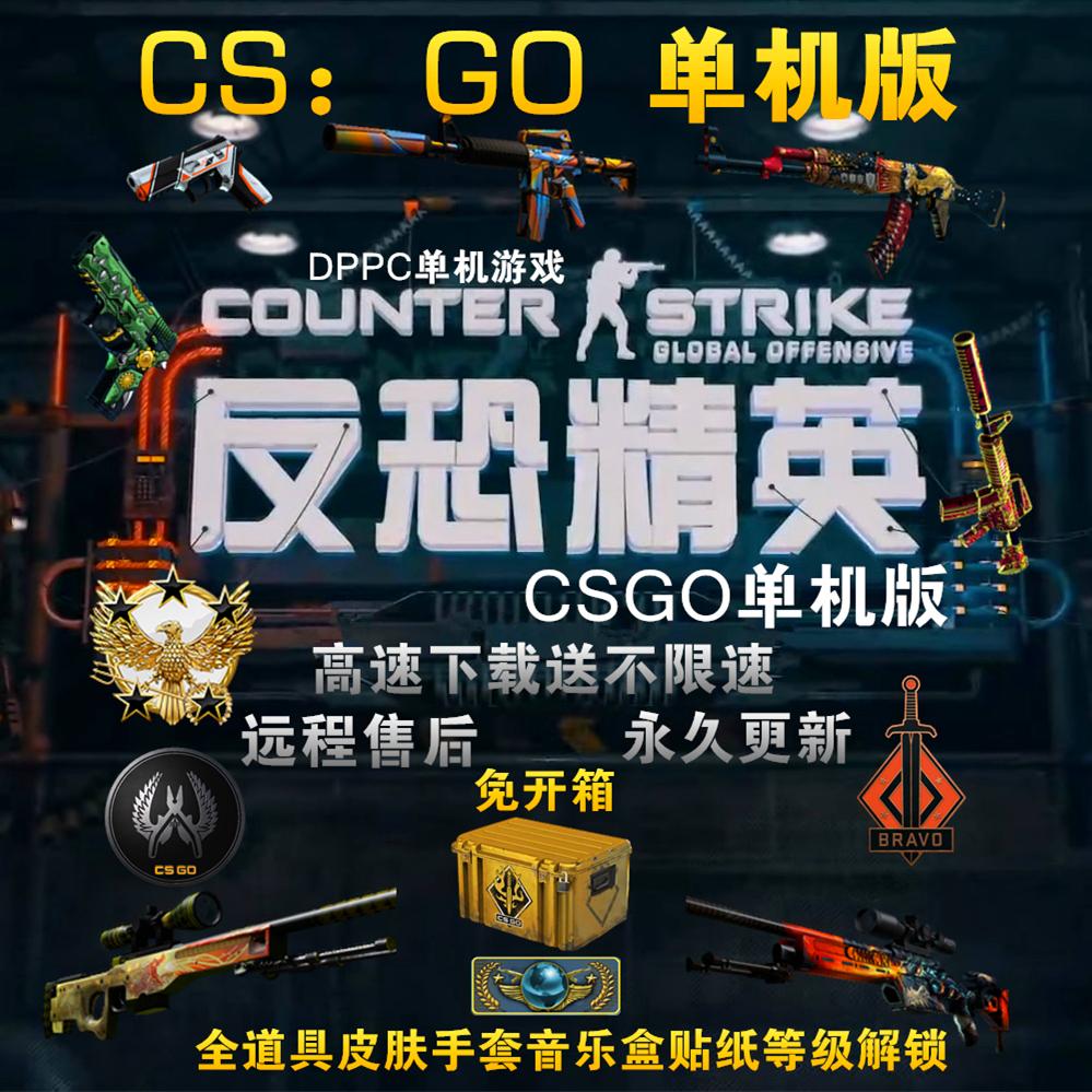 CSGO单机版免STEAM全皮肤道具音乐盒贴纸探员手套版免钥匙开箱