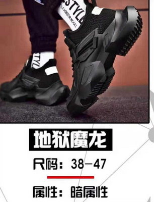 Master of shadow flow five holy beast boots hell demon dragon red flame demon lion fury demon bear wind devil wolf father shoe man