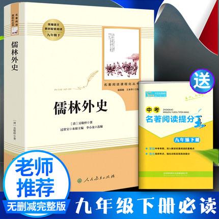 儒林外史吴敬梓9年级下/语文教材