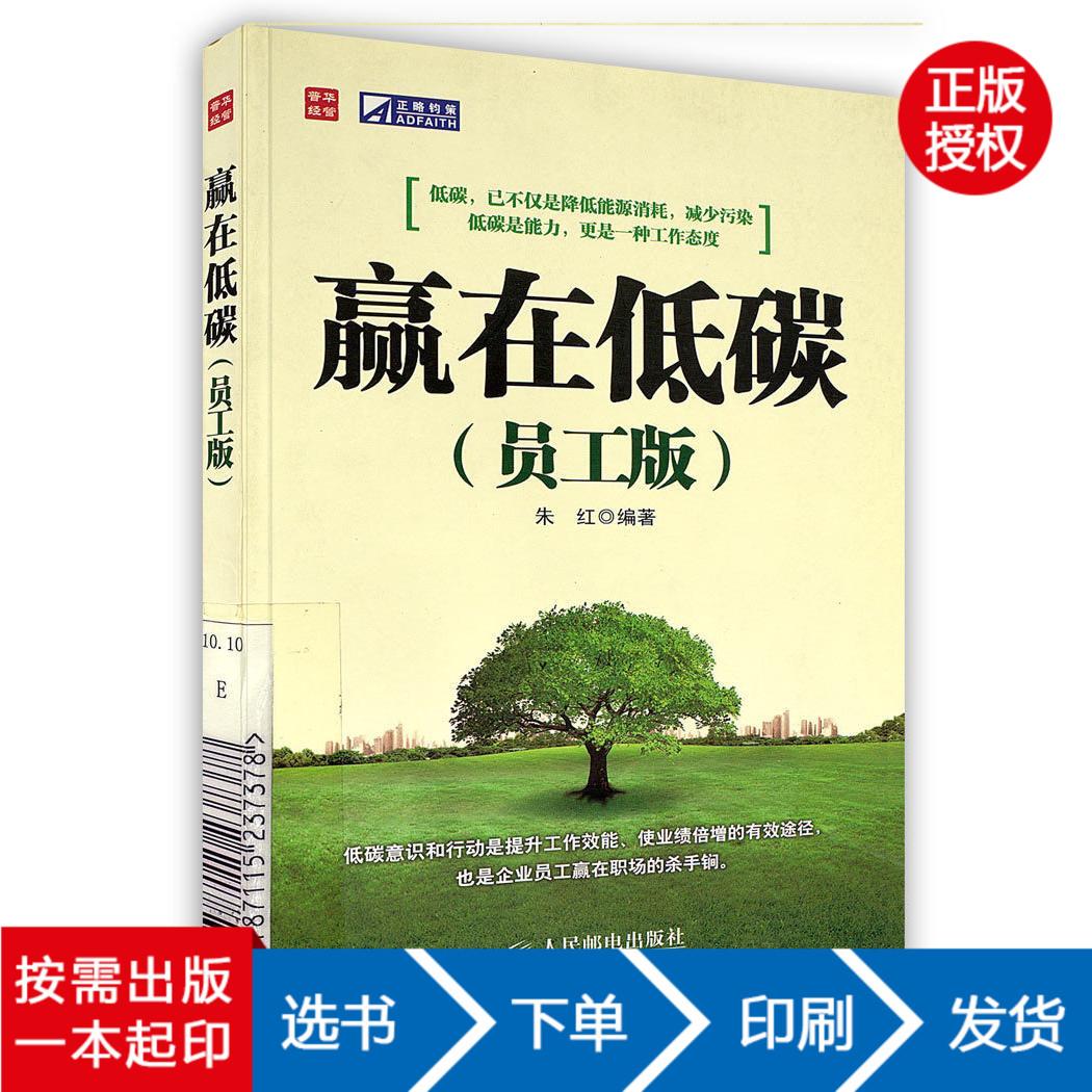 【虎彩 按需出版】赢在低碳 员工版 人民邮电出版社 按需出版