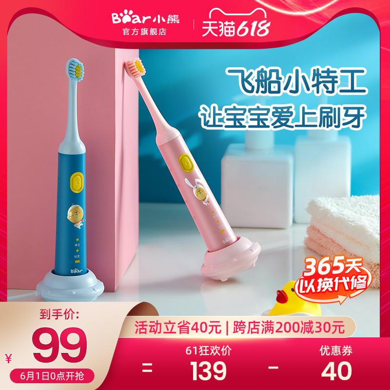 小熊儿童电动牙刷小孩子刷牙神器萌牙电动牙刷全自动声波电动牙刷淘宝优惠券