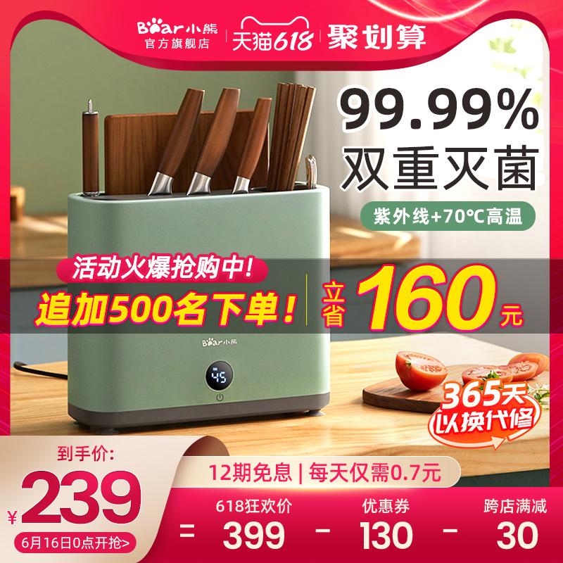 小熊筷子消毒机家用小型智能消毒刀架砧板刀具烘干柜商用消毒器盒