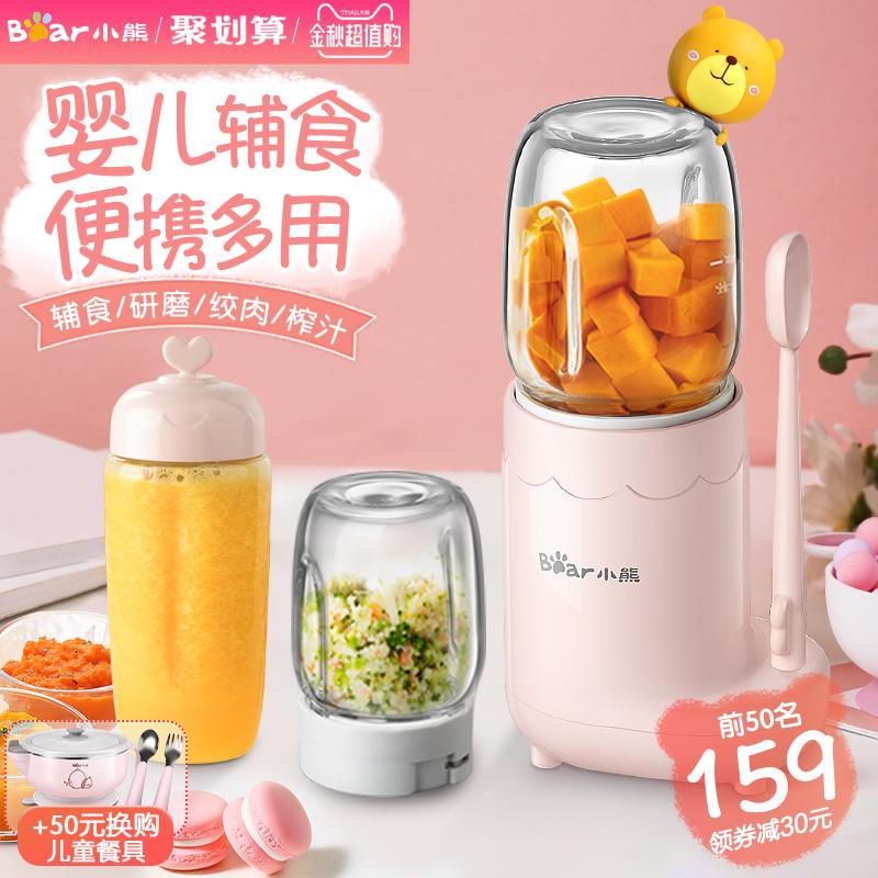 券后189.00元小熊料理机家用宝宝小型婴儿辅食机多功能搅拌机棒绞肉奶昔机电动