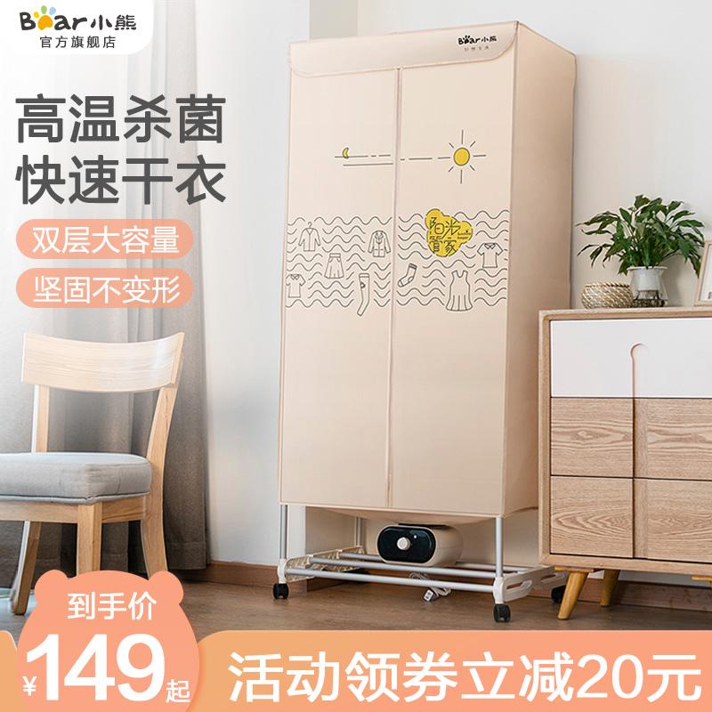 小熊烘干机家用干衣机速干衣小型风干机烘衣机衣服消毒大容量衣柜 149元