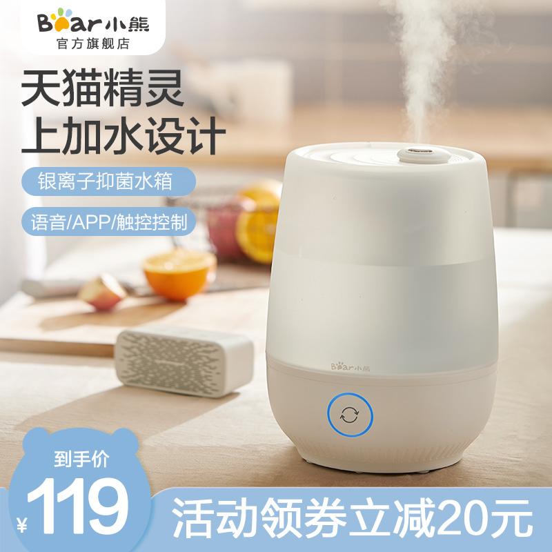 小熊加湿器家用静音卧室大雾量孕妇婴儿大容量净化空气小型香薰机图片