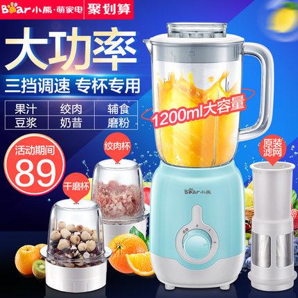 小熊榨汁机家用水果小型料理机炸果汁机豆浆辅食榨汁杯电动便携式