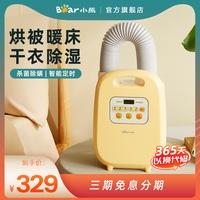 小熊暖被机烘干机烘被子家用小型暖床被褥干衣神器取暖器杀菌除螨