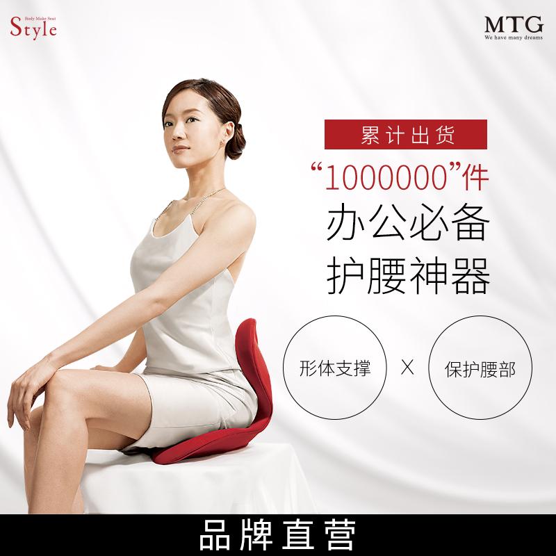 MTG подушка япония Style регулировка сидящий исправлять положительный устройство защита хребет позвонок ремень офис комната исправлять поза подушка