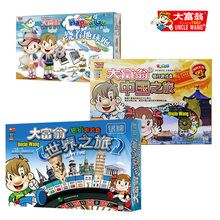 Genuine Monopoly Game Chess World Tour Chinese Pupils Classic Deluxe Version Super Rich Flight