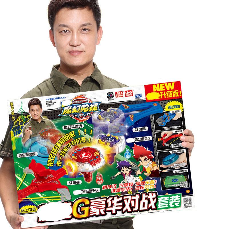 靈動 魔幻陀螺 魔幻陀螺升級版兒童對戰豪華套裝陀螺玩具男孩