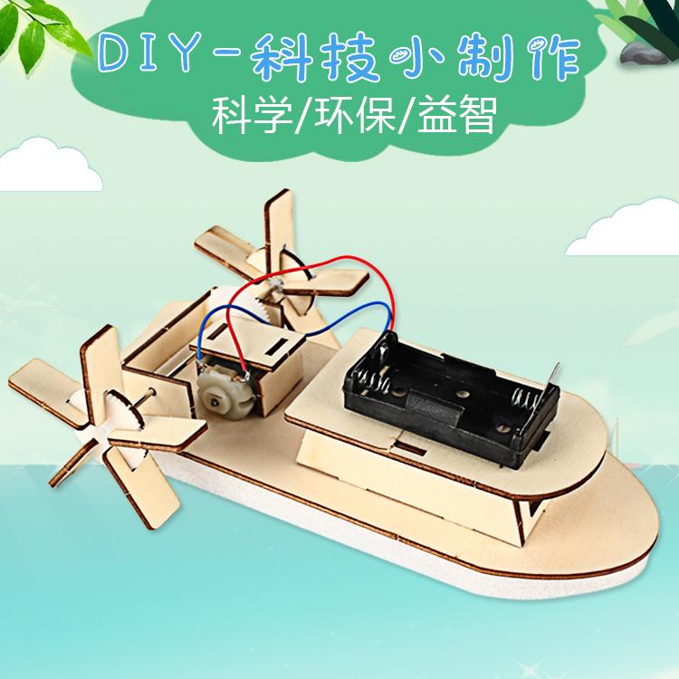 科技小制作DIY小发明玩具轮船材料儿童科学实验玩具小学生明轮船