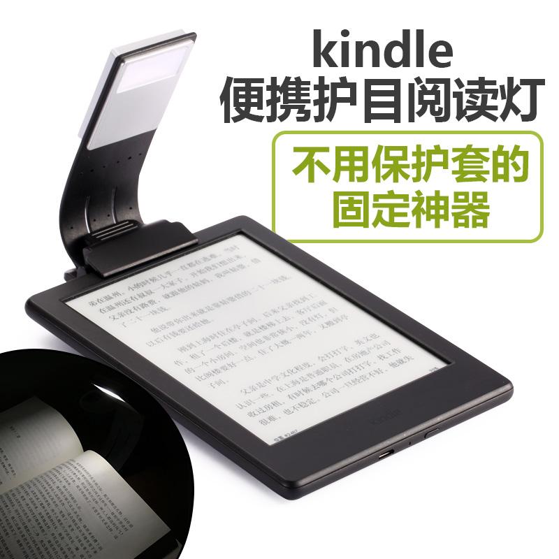 亚马逊kindle阅读灯USB充电小夜间护眼电子平板夹纸书灯499/558