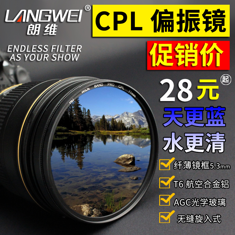 朗维 纤薄CPL偏振镜52/58/67/72/77/82mm 佳能尼康单反偏振滤光镜