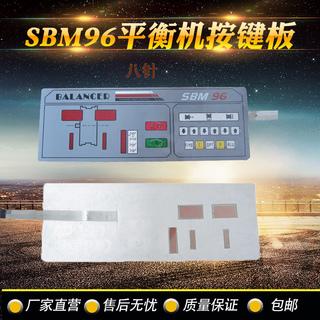 詩琴轮胎平衡机原厂配件SBM96按键板面板触摸开关显示板八针包邮