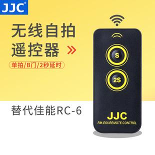 760D 77D红外遥控器无线自拍单反相机 适用佳能M5 5DS 70D 700D 750D 80D 5D2 5D4 5D3 800D JJC 6D2