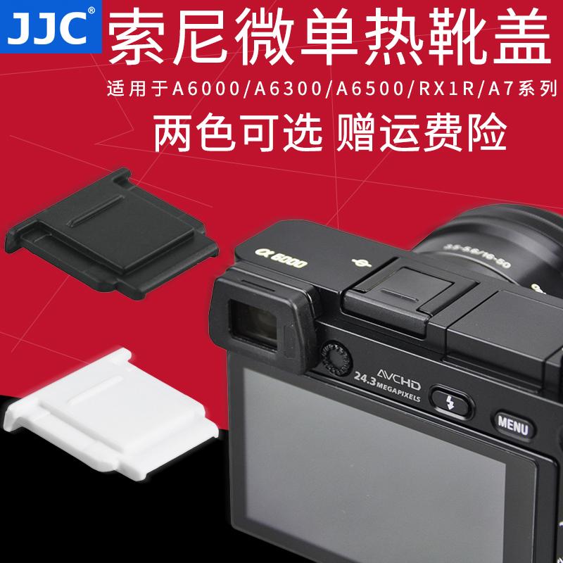 JJC sony FA-SHC1M горячей ботинок крышка слегка один A6000 A7S/R/II/M3 A6300 A6500 защита