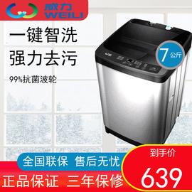 威力XQB70-1928J 7公斤kg全自动洗衣机家用波轮迷你小型洗衣机图片