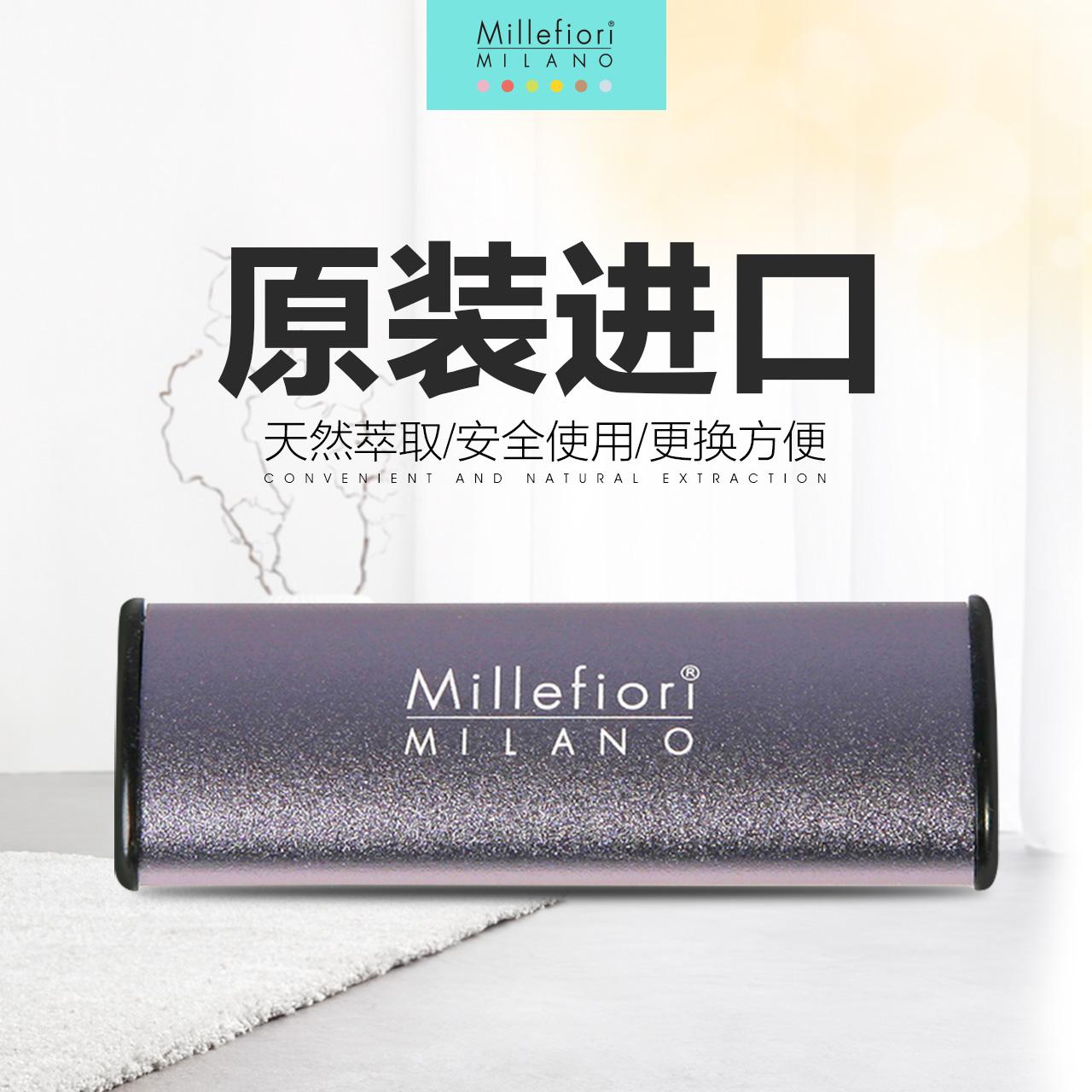 Millefiori米蘭菲麗汽車香水車用香薰車載香水香膏意大利