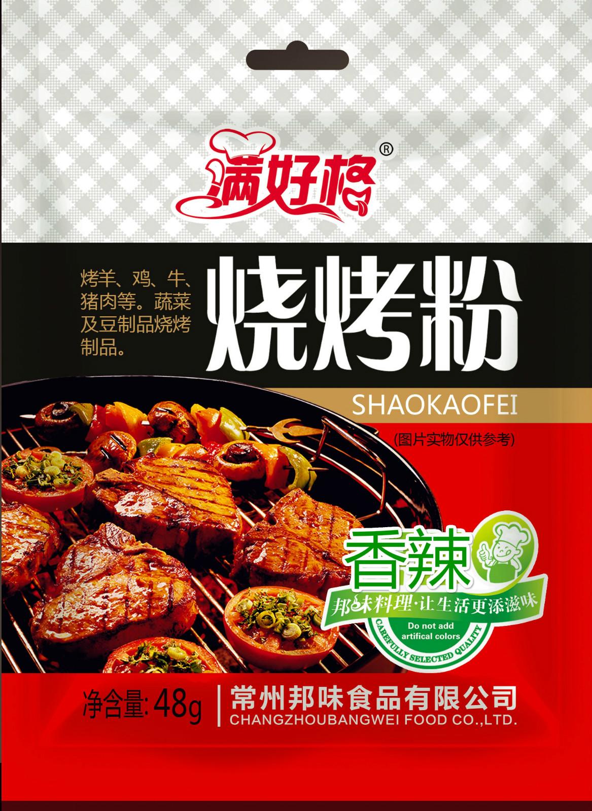 满好格羊肉牛肉鸡肉猪肉鸡翅海鲜鱼虾蔬菜烧烤油炸撒粉调味粉撒料