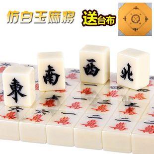 仿白玉中号大号抖音麻将牌4244一级广东四川家用手搓手打桌布包邮