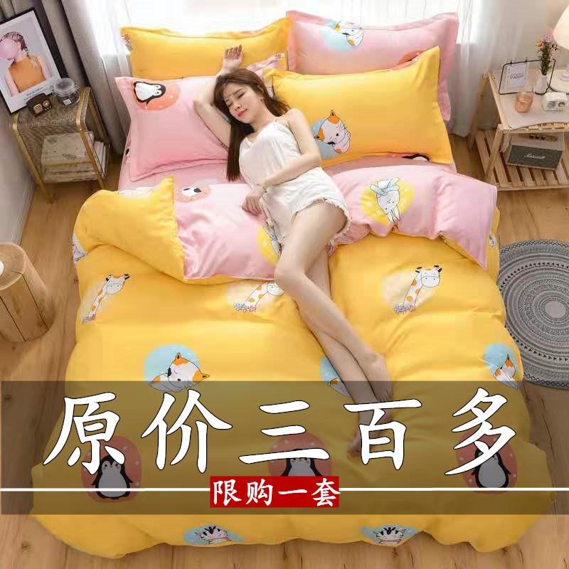 网红款冬季ins四件套宿舍被子三件套学生被单被套床单人床上用品4