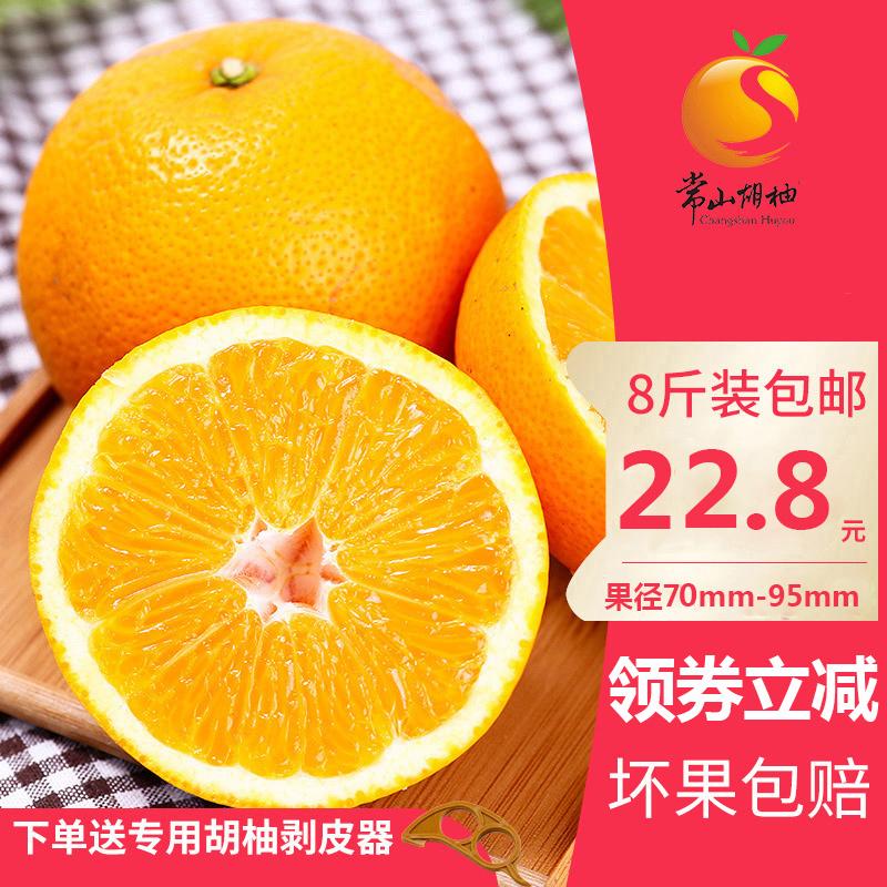 2019新鲜采摘常山胡柚当季新鲜水果浙江特产8斤净重包邮柚子图片