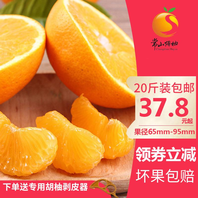 2019现货常山胡柚新鲜水果常山特产当季水果柚子带箱20斤装包邮图片